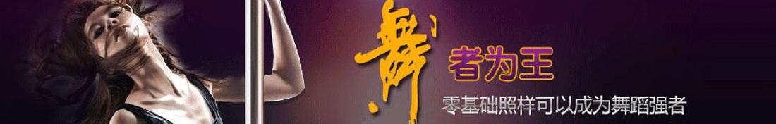 北京宁宁钢管舞培训工作室 banner