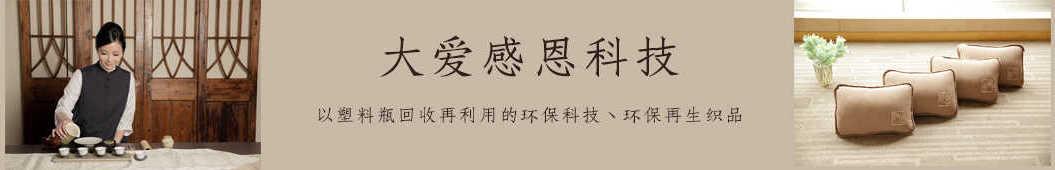大愛感恩科技 banner