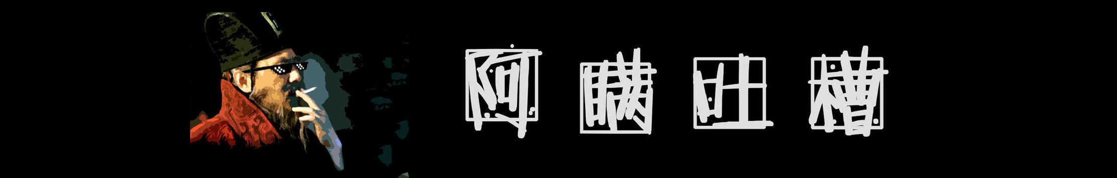 槽阿瞒 banner