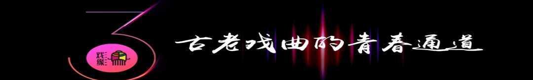 恒品戏缘 banner