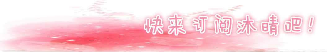 沐晴_稚初 banner