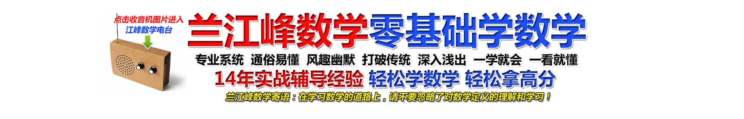 兰江峰数学 banner