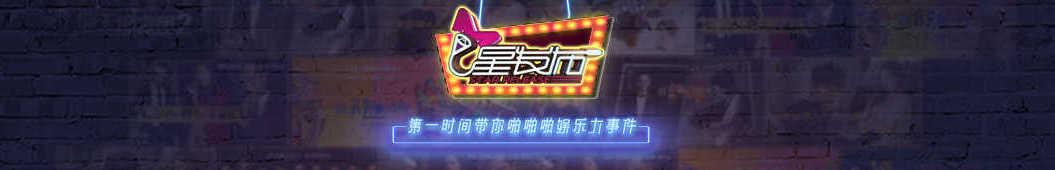 星发布 banner