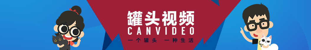 罐头视频 banner