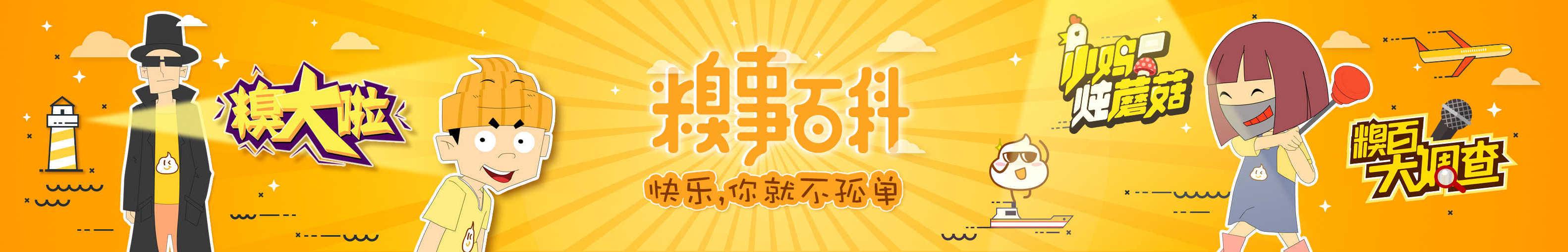 糗事百科 banner