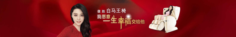 傲胜OSIM banner
