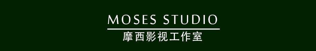 北京摩西电影工作室 banner