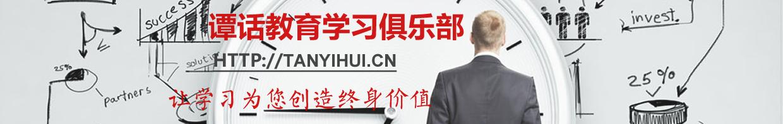 谭话教育 banner