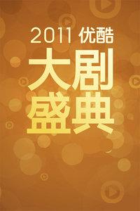优酷大剧盛典2011