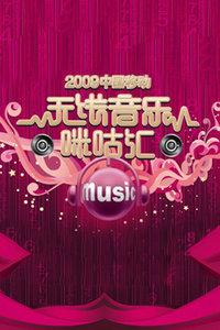 2009中国移动无线音乐盛典咪咕汇