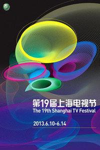 第19届上海电视节