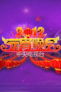 中央电视台元宵晚会2012