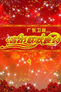 广东卫视春节联欢晚会2013