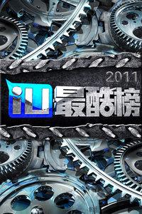 iu最酷榜2011