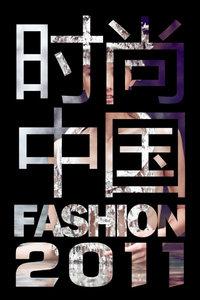 时尚中国2011