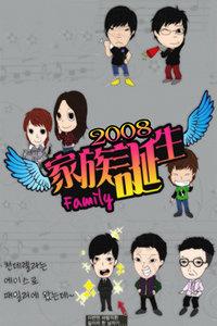 家族诞生2008