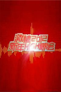 辽宁卫视激情2012新年high歌会