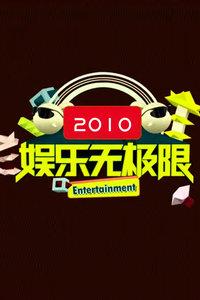娱乐无极限2010