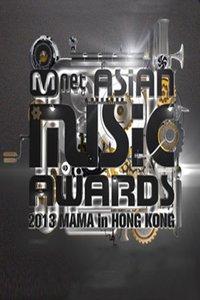 Mnet亚洲音乐大奖2013