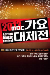 MBC歌谣大祭典2013