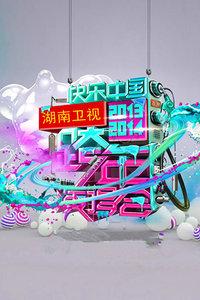 湖南卫视2013-跨年演唱会