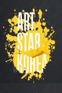 ArtStarKorea