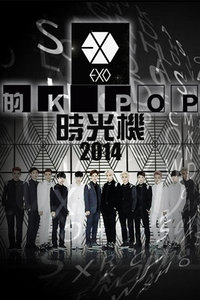 EXO的KPop时光机