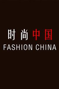 时尚中国2015