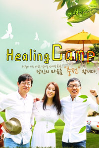 HealingCamp2015