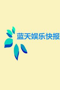 蓝天娱乐快报201512月