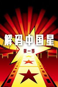 解码中国星第一季