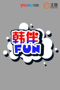 韩伴FUN201512月
