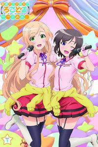 當普通的女高中生成了地方偶像 OVA
