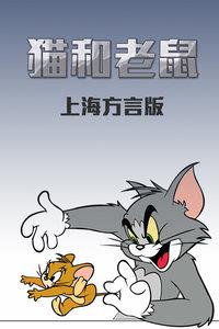 貓和老鼠 上海方言版
