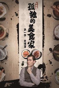 孤独的美食家 中国版