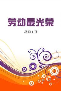 勞動最光榮 2017