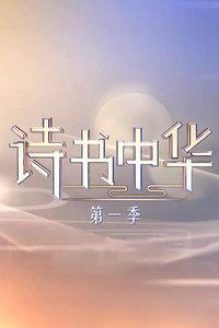 詩書中華 第一季