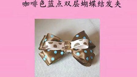 手工发夹制作diy发夹 咖啡色蓝点双层蝴蝶结发夹