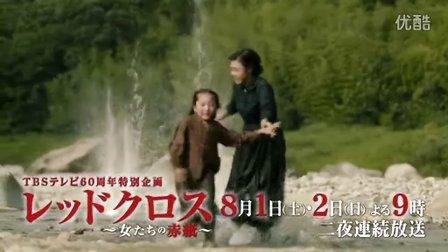 【】谷花音 150801『紅十字~女人們的入伍通知單~』10 預告