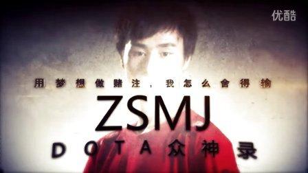 《DOTA眾神錄》第十四輯-ZSMJ