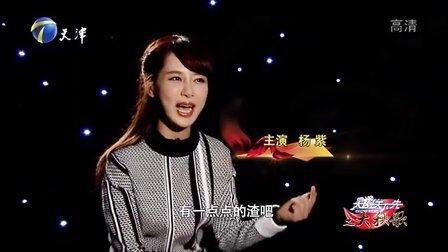 【杨紫后援会】大剧天下先之大秧歌 151117