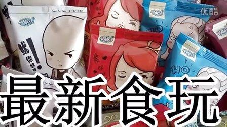 中国食玩美女玩具妈妈分享嘻游记零食大小吃货都会喜欢的美食鱿鱼丝★舌尖上的中国番外篇