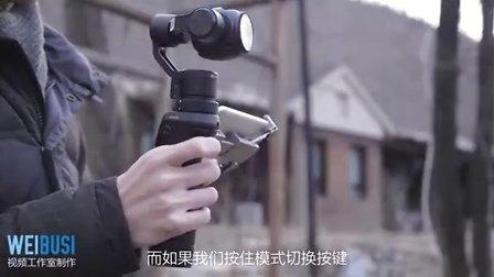 大疆灵眸DJI Osmo手持云台相机拍摄使用体验[WEIBUSI 出品]
