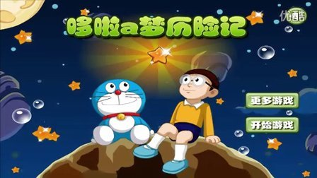 哆啦梦历险记 哆啦梦和大雄太空冒险 双人益智游戏 游戏殿堂 4399小游戏