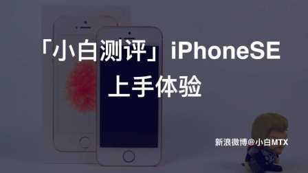 高清版!「小白测评」iPhoneSE 上手体验