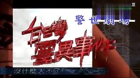 台湾灵异事件之借尸还魂 (下集)