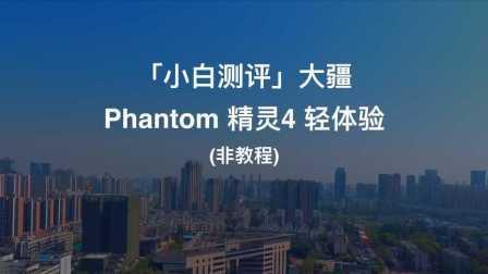 「小白测评」大疆Phantom 精灵4 轻体验 (非教程)