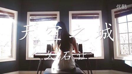 【钢琴】天空之城 - 久石让