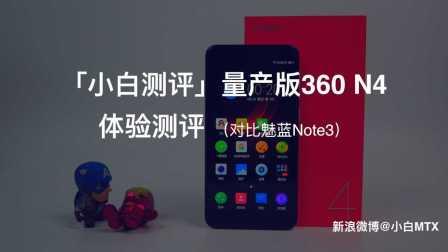 「小白测评」量产版360 N4体验测评  (对比魅蓝Note3)