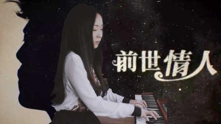 【钢琴】 前世情人-周杰伦